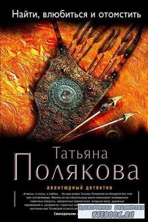 Татьяна Полякова. Найти, влюбиться и отомстить (Аудиокнига)