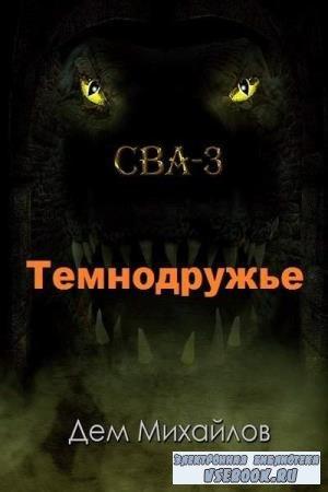 Дем Михайлов. Темнодружье (Аудиокнига)
