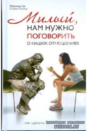 Патрисия Лав, Стивен Стосны - Милый, нам нужно поговорить о наших отношениях (2008)
