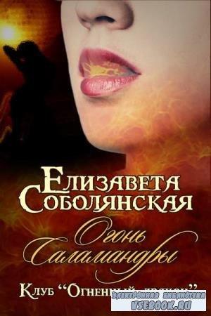 Елизавета Соболянская. Огонь саламандры (Аудиокнига)
