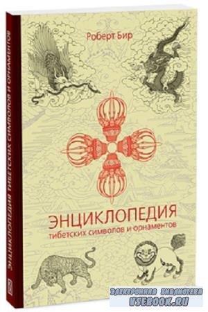 Роберт Бир - Энциклопедия тибетских символов и орнаментов (2011)