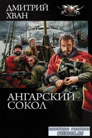 Дмитрий Хван. Ангарский Сокол (Аудиокнига)