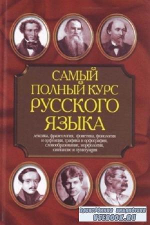 Николай Адамчик - Самый полный курс русского языка (2007)