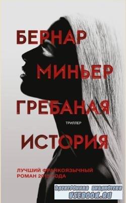 Бернар Миньер - Собрание сочинений (6 книг) (2012-2020)