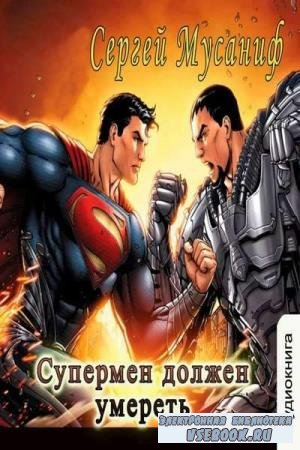 Сергей Мусаниф. Супермен должен умереть (Аудиокнига)