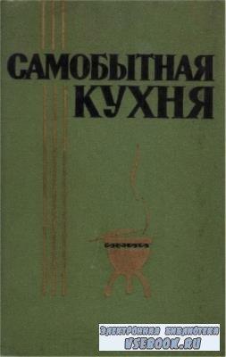 Частный П.М., Лебедев А.С., Беспалов И.И. - Самобытная кухня (1965)
