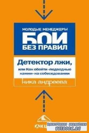 Ника Андреева - Детектор лжи, или как обойти