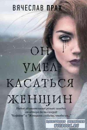 Вячеслав Прах. Он умел касаться женщин (Аудиокнига)