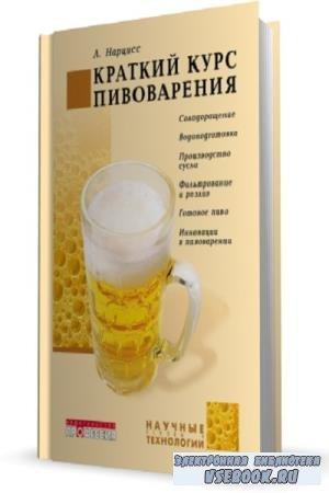 Людвиг Нарцисс - Краткий курс пивоварения (2007)