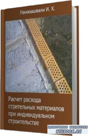 И.Х. Наназашвали - Расчет расхода строительных материалов при индивидуальном строительстве (1996)