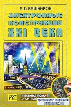 А. Кашкаров - Электронные конструкции XXI века (2007)