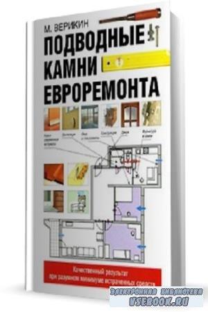 Михаил Верикин - Подводные камни евроремонта (2006)