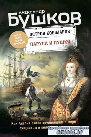 Александр Бушков. Паруса и пушки (Аудиокнига)