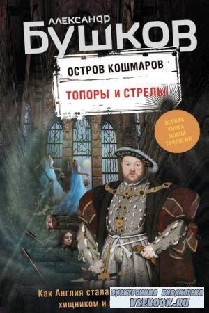 Александр Бушков. Топоры и стрелы (Аудиокнига)