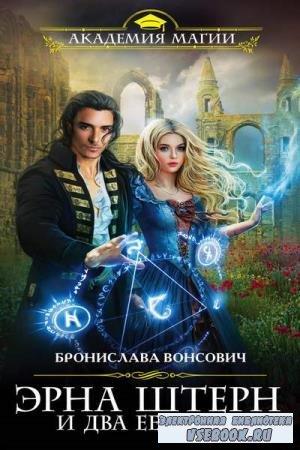 Бронислава Вонсович. Эрна Штерн и два ее брака (Аудиокнига)