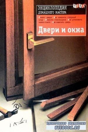 Т.В. Уланова - Двери и окна: энциклопедия домашнего мастера (1999)