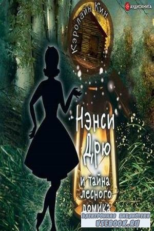 Кэролайн Кин. Нэнси Дрю и тайна лесного домика (Аудиокнига)