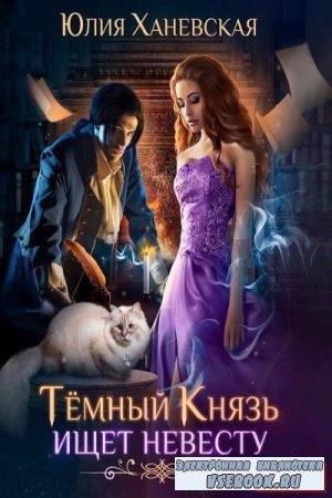 Юлия Ханевская. Тёмный Князь ищет невесту (Аудиокнига)