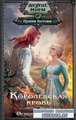 Ирина Котова - Королевская кровь (10 книг) (2015-2020)