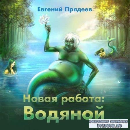 Евгений Прядеев. Новая работа. Водяной (Аудиокнига)