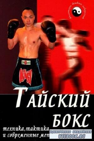 И.Б. Конвишер - Тайский бокс. Техника, тактика и современные методы трениро ...