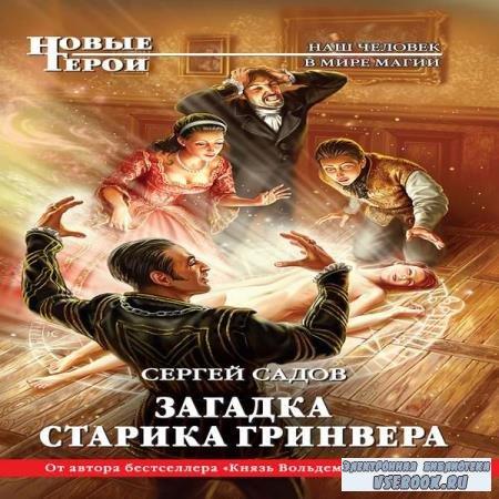 Сергей Садов. Загадка старика Гринвера (Аудиокнига)
