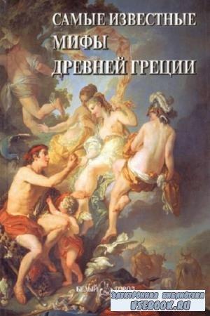 А.И. Пантилеева - Самые известные мифы Древней Греции. Иллюстрированная энциклопедия (2010)