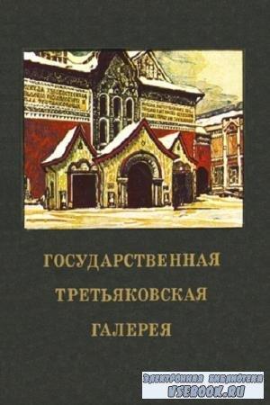 Л. А. Большакова - Государственная Третьяковская галерея. Краткий путеводитель (1976)