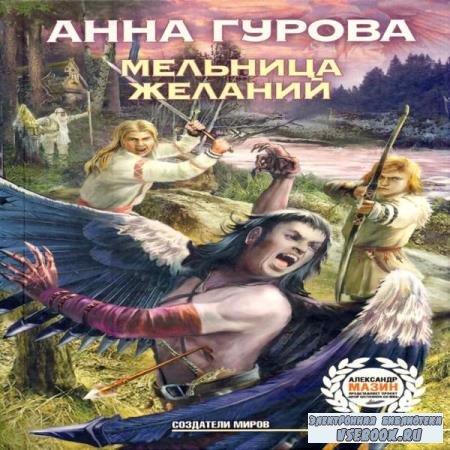 Анна Гурова. Мельница желаний (Аудиокнига)