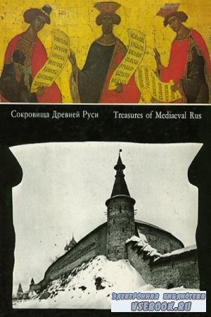 Фабрицкий Б., Шмелев И. - Сокровища Древней Руси (1974)