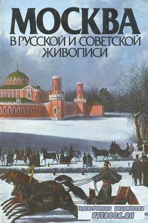 А.П. Гусарова - Москва в русской и советской живописи (1987)