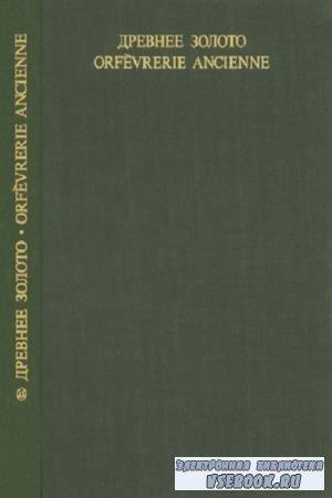 И.В. Бондарь - Древнее золото (1975)