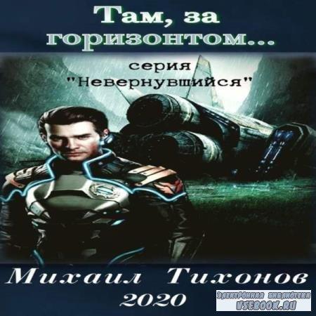 Михаил Тихонов. Там, за горизонтом… (Аудиокнига)