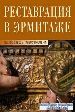 Л. Е. Немчинова - Реставрация в Эрмитаже. Взгляд сквозь призму времени (2014)