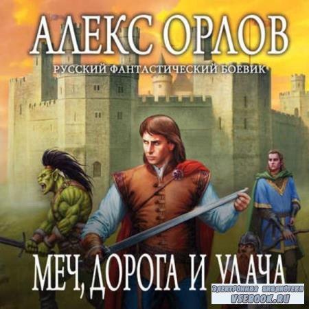 Алекс Орлов. Меч, дорога и удача (Аудиокнига)