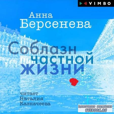 Анна Берсенева. Соблазн частной жизни (Аудиокнига)