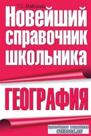 Т.С. Майорова - География. Новейший справочник школьника (2010)