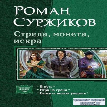 Роман Суржиков. Стрела, монета, искра (Аудиокнига)