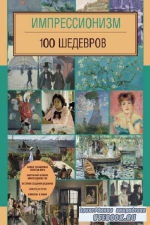 А. Дубешко - Импрессионизм. 100 шедевров (2015)