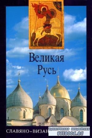 Лихачев Д.С., Вагнер Г.К. - Великая Русь. История и художественная культура X-XVII века (1994)
