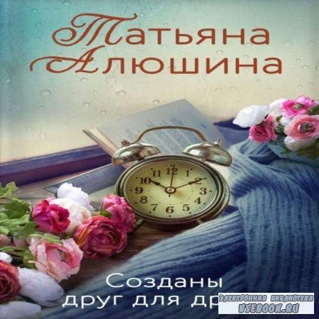 Татьяна Алюшина. Созданы друг для друга (Аудиокнига)