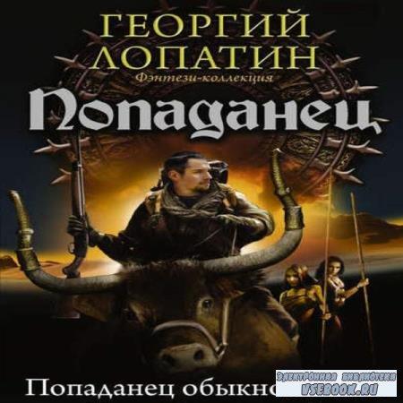 Георгий Лопатин. Попаданец обыкновенный (Аудиокнига)