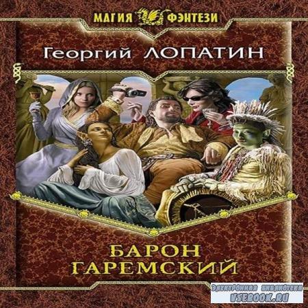 Георгий Лопатин. Барон Гаремский (Аудиокнига)