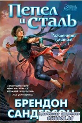 Звезды новой фэнтези (68 книг) (2014-2020)