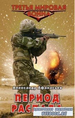 Александр Афанасьев - Период распада (8 книг) (2011-2020)