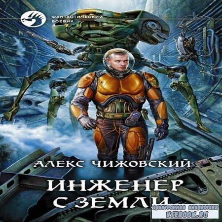 Алекс Чижовский. Инженер с Земли (Аудиокнига)