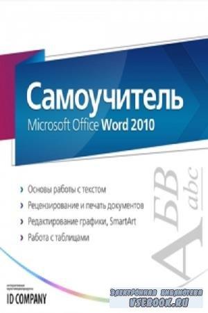 Коллектив авторов - Самоучитель Microsoft Office Word 2010 (2010)
