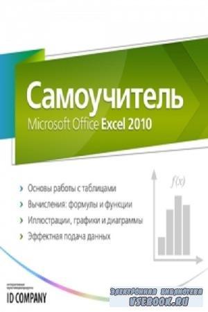 Коллектив авторов - Самоучитель Microsoft Office Excel 2010 (2010)