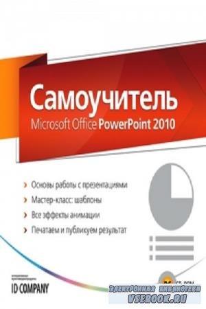 Коллектив авторов - Самоучитель Microsoft Office PowerPoint 2010 (2010)