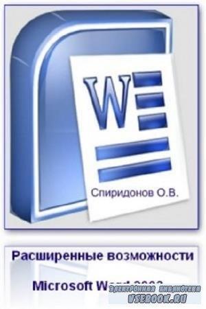 О.В. Спиридонов - Расширенные возможности Microsoft Word 2003 (2010)
